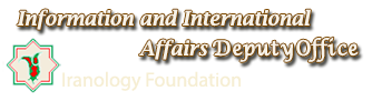 Information and International Affairs Deputy Office - Iranology